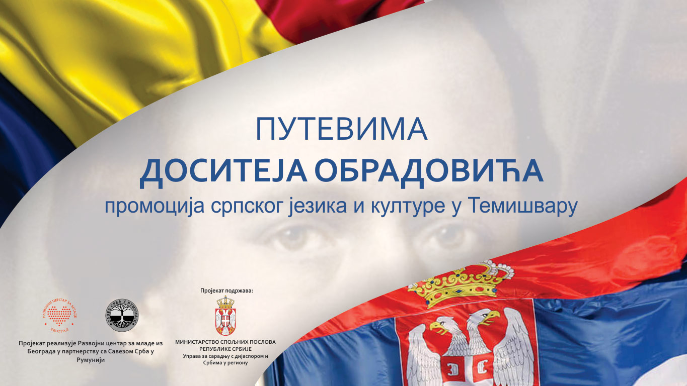 """Panel Discussion """"Open On The Future Of Serbian-Romanian Cooperation"""""""