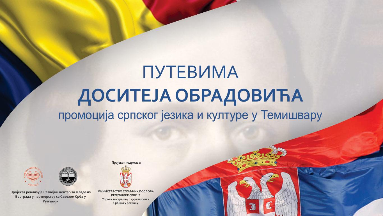 """Панел дискусија """"Отворено о будућности српско-румунске сарадње"""""""